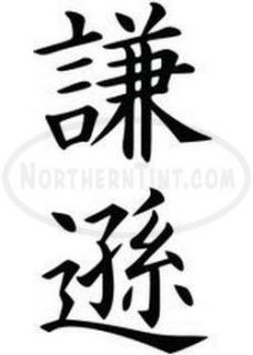 Humility Chinese Kanji Character Symbol Vinyl Decal Sticker Wall Art