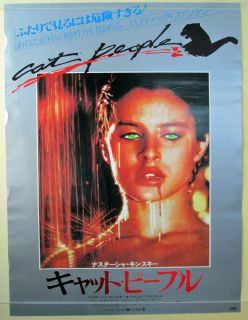 Japan Original Movie Poster Cat People Paul Schrader Nastassja Kinski
